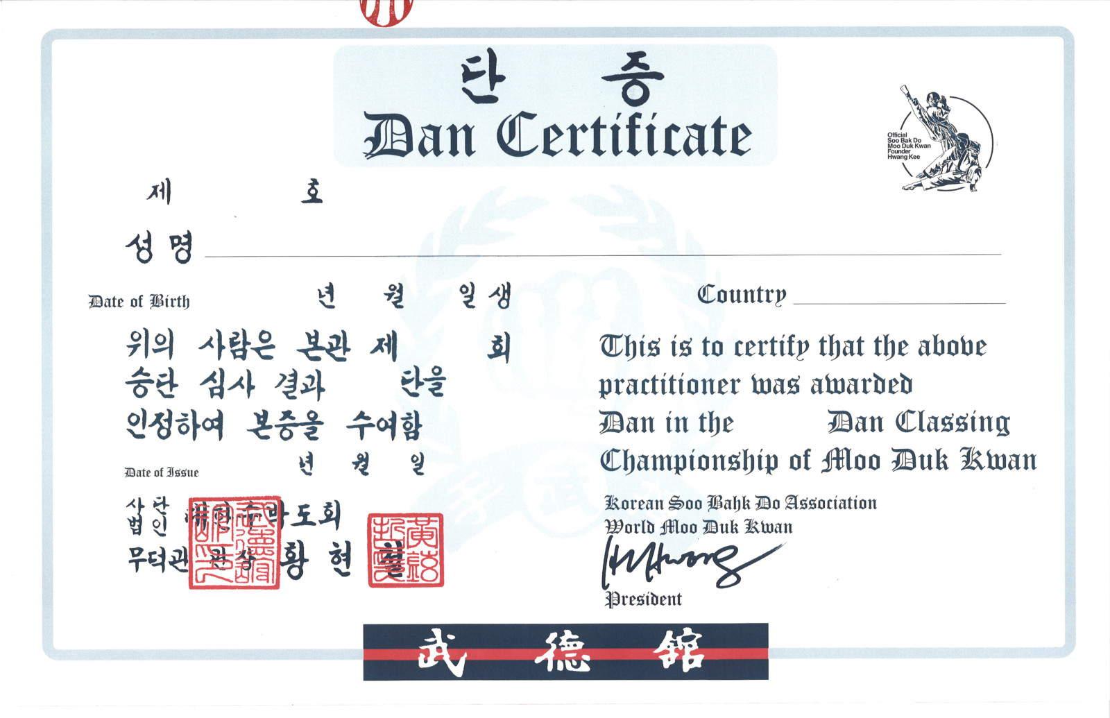 Dan_Certificate_Good_300_DPI