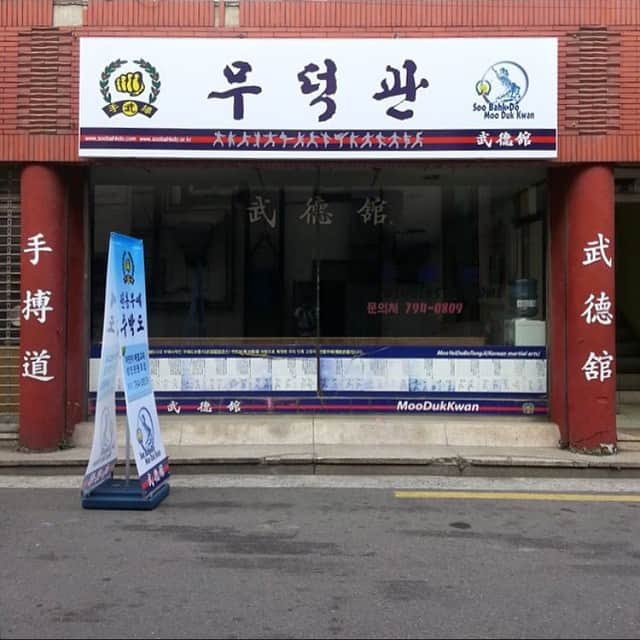 Moo Duk Kwan Central Do-jang